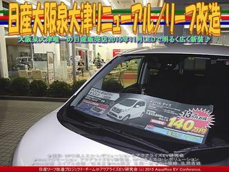 日産大阪泉大津リニューアル/リーフ改造04