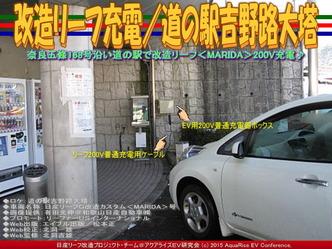 改造リーフ充電/道の駅吉野路大塔04