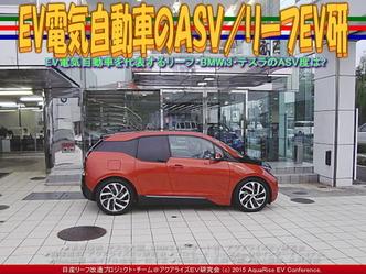 EV電気自動車のASV(3)/リーフEV研02