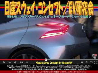 日産スウェイ・コンセプト(3)/EV研究会03
