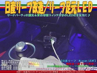 日産リーフ改造/リーフ足元LED03