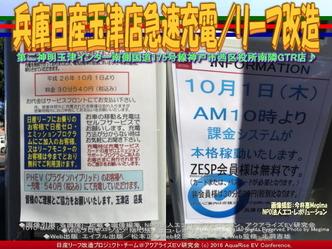 兵庫日産玉津店急速充電/リーフ改造02