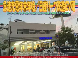 急速充電年末年始(2)/日産リーフ改造EV研02