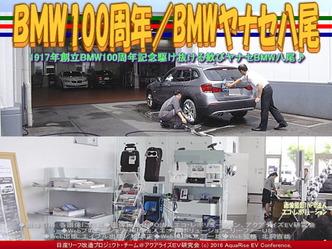 BMW100周年(4)/BMWヤナセ八尾03