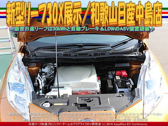 新型リーフ30X展示(3)/和歌山日産中島店01