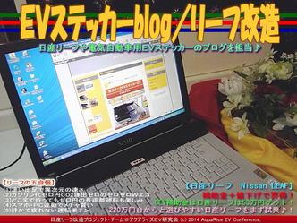 EVステッカーblog/リーフ改造02