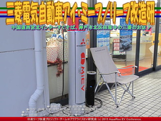 三菱電気自動車アイ・ミーブ/リーフ改造研01