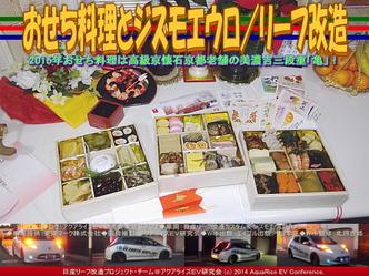 おせち料理とジズモエウロ/リーフ改造05