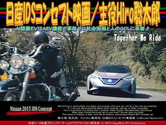 日産IDSコンセプト映画(5)/主役Hiro聡太郎01