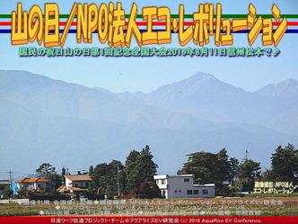山の日/NPO法人エコ・レボリューション01