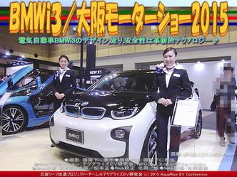 BMWi3(4)/大阪モーターショー201504