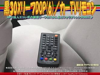 黒30XリーフDOP(6)/カーTVリモコン画像03
