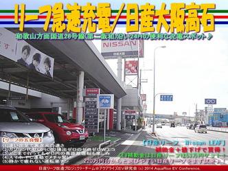 リーフ急速充電/日産大阪高石@リーフカスタム01