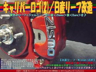 キャリパーロゴ(2)/日産リーフ改造04
