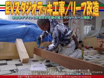 EVスタジオデッキ工事/リーフ改造04