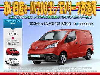 赤い日産e-NV200(2)/EVリーフ改造研04