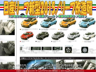 日産リーフ新型2015(5)/リーフ改造研
