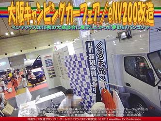 大阪キャンピングカーフェア(2)/eNV200改造01