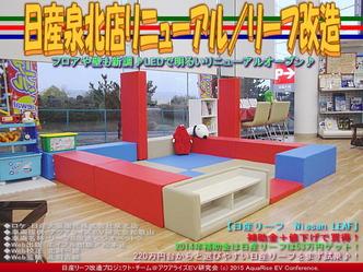 日産泉北店リニューアル(3)/リーフ改造04