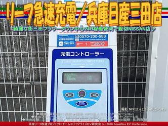 リーフ急速充電/兵庫日産三田店03