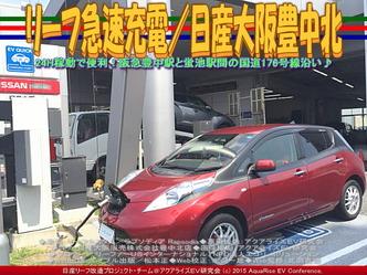 リーフ急速充電/日産大阪豊中北02