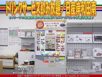 ドリンクサービス飲み放題/日産岸和田南02