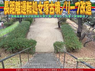 長距離運転処女塚古墳/リーフ改造03