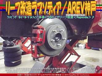 リーフ改造ラプソディア/AREV神戸02