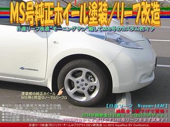 MS号純正ホイール塗装/リーフ改造02