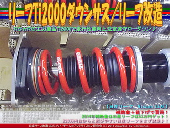 リーフTi2000ダウンサス(2)/リーフ改造03