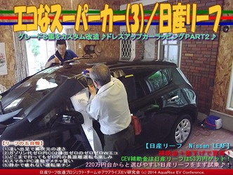 エコなスーパーカー(3)/日産リーフ04