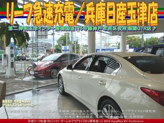 リーフ急速充電/兵庫日産玉津店03