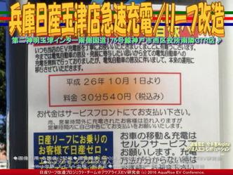 兵庫日産玉津店急速充電/リーフ改造03