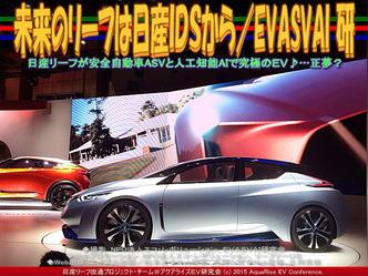 未来のリーフは日産IDSから(3)/EVASVAI研01