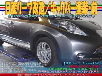 日産リーフ改造/キャリパー塗装・前01