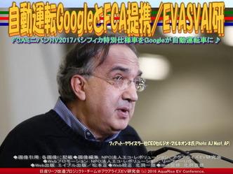 自動運転GoogleとFCA提携(4)/EVASVAI研01