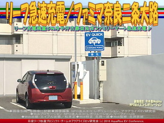 リーフ急速充電/ファミマ奈良二条大路04