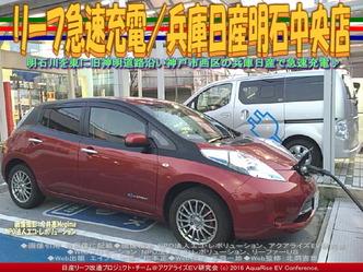 リーフ急速充電/兵庫日産明石中央店04
