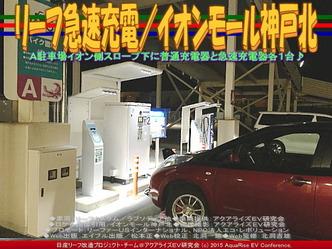 リーフ急速充電/イオンモール神戸北(2)05