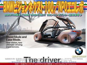 BMWビジョンネクスト100(4)/NPOエコレボ01
