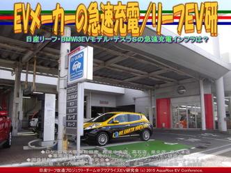 EVメーカーの急速充電(3)/リーフEV研03