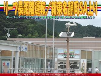 リーフ長距離運転/新東名静岡SA上り04