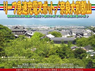 リーフ急速充電スポット/奈良大和郡山03