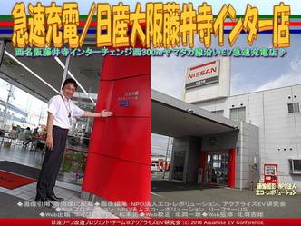 急速充電/日産大阪藤井寺インター店01