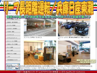 リーフ長距離運転/兵庫日産東灘04