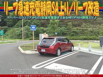 リーフ急速充電静岡SA上り/リーフ改造02