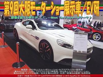 第9回大阪モーターショー展示車(3)/EV研04