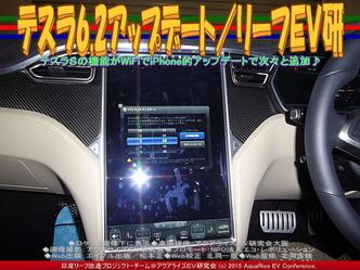 テスラ6.2アップデート(2)/リーフEV研01