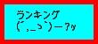 (´,_ゝ`)−フッ