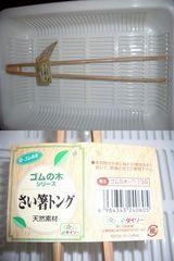 2005.11.29 菜箸トング木製